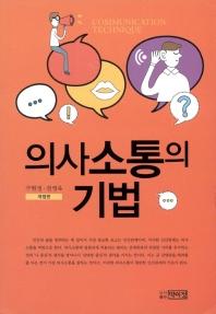 의사소통의 기법