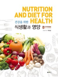 식생활과 영양