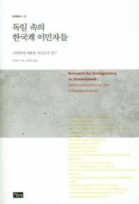 독일 속의 한국계 이민자들