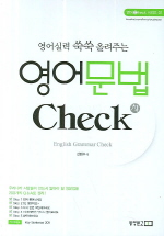 영어실력 쑥쑥 올려주는 영어문법 CHECK