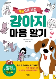 행동으로 읽는 강아지 마음 알기