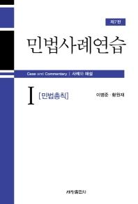 민법사례연습. 1: 민법총칙