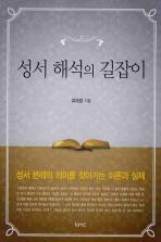 성서해석의 길잡이