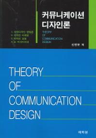 커뮤니케이션 디자인론