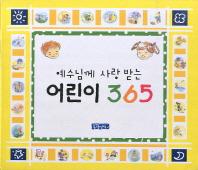 예수님께 사랑받는 어린이365