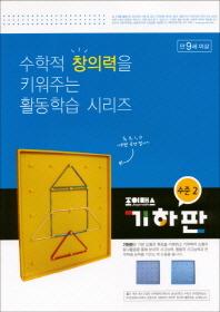 조이매스 기하판 수준 2 워크북
