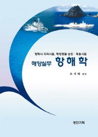 객관식 해양실무 항해학