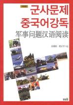 군사문제 중국어강독