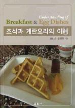 조식과 계란요리의 이해