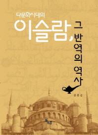다문화 시대의 이슬람 그 반역의 역사