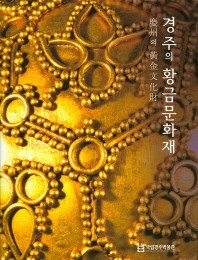 경주의 황금문화재