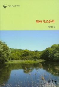 월하시조문학(제22집)