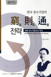 한국 중소기업의 궁즉통 전략