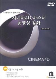 디캠퍼스와 함께하는 시네마 4D 마스터 동영상 강좌(DVD)