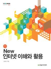 New 인터넷 이해와 활용