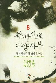 천마신교 낙양지부. 8