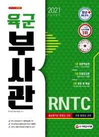 육군 부사관 RNTC(2021)