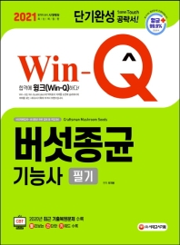Win-Q 버섯종균기능사 필기 단기완성(2021)