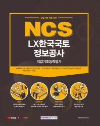 NCS LX한국국토정보 직업기초능력평가(2021)