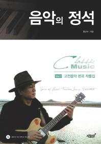 음악의 정석: Classic Music 고전음악 편곡 작품집 Vol.1
