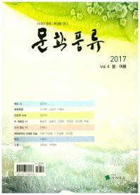 문학풍류(Vol. 4 봄 여름)(2017)