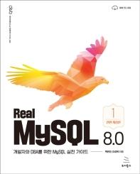 Real MySQL 8.0 (1권)