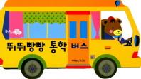 뛰뛰빵빵 통학버스