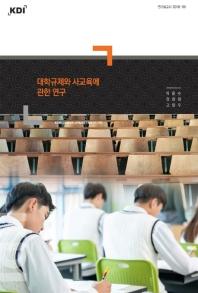 대학규제와 사교육에 관한 연구