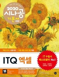 시나공 ITQ 엑셀 기본서(엑셀 2010 사용자용)(2020)
