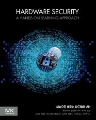 실습으로 배우는 하드웨어 보안