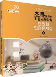 백승기.구자경의 초특을 위한 초등교육과정 단권화 연습문제집. 1(2020)