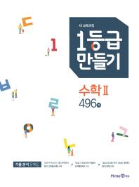 1등급 만들기 고등 수학2 496제(2020)