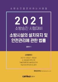 소방시설의 설치유지 및 안전관리에 관한 법률(2021)