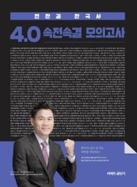 커넥츠 공단기 전한길 한국사 4.0 속전속결 모의고사(2020)