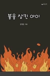 불을 삼킨 아이