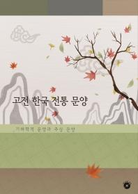 고전 한국 전통 문양: 기하학적 문양과 추상 문양