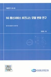 5G 통신서비스 비즈니스 모델 변화연구