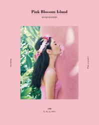 핑크 블라썸 아일랜드(Pink Blossom Island)