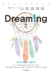 Dreaming. 2