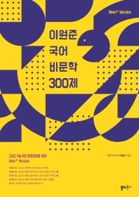 이원준 국어 비문학 300제(2020)