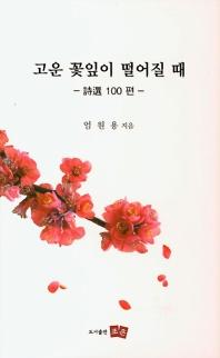 고운 꽃잎이 떨어질 때(시선 100편)