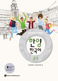 한양 한국어 2-1