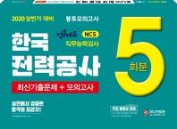 정훈에듀 NCS 한국전력공사 봉투모의고사 5회분(2020 상반기 대비)