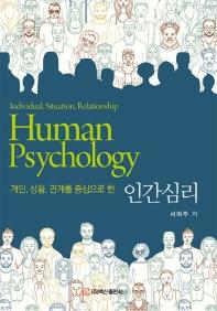 개인, 상황, 관계를 중심으로 한 인간심리