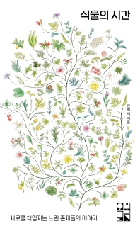 식물의 시간