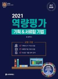 역량평가 기획&서류함 기법(2021)