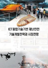 ICT융합기술기반 재난안전 기술개발전략과 시장전망