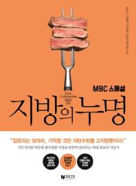 MBC 스페셜 지방의 누명