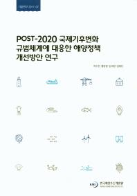 POST-2020 국제기후변화 규범체계에 대응한 해양정책 개선방안 연구