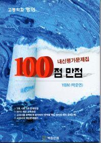 100점 만점 고등 영어 내신평가문제집(YBM 박준언)(2018)